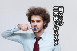 歯ブラシ3本使いのススメ